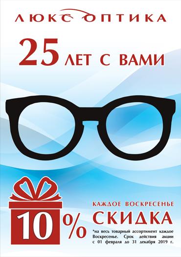 9ddb003ec540 Люкс Оптика - интернет-магазин солнцезащитных очков и оправ